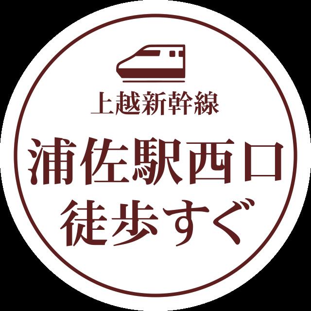上越新幹線浦佐駅西口 徒歩すぐ