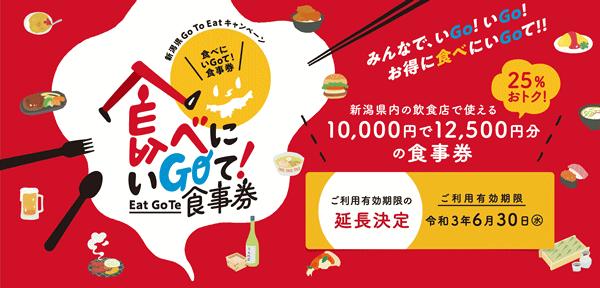 新潟県Go To Eatキャンペーン